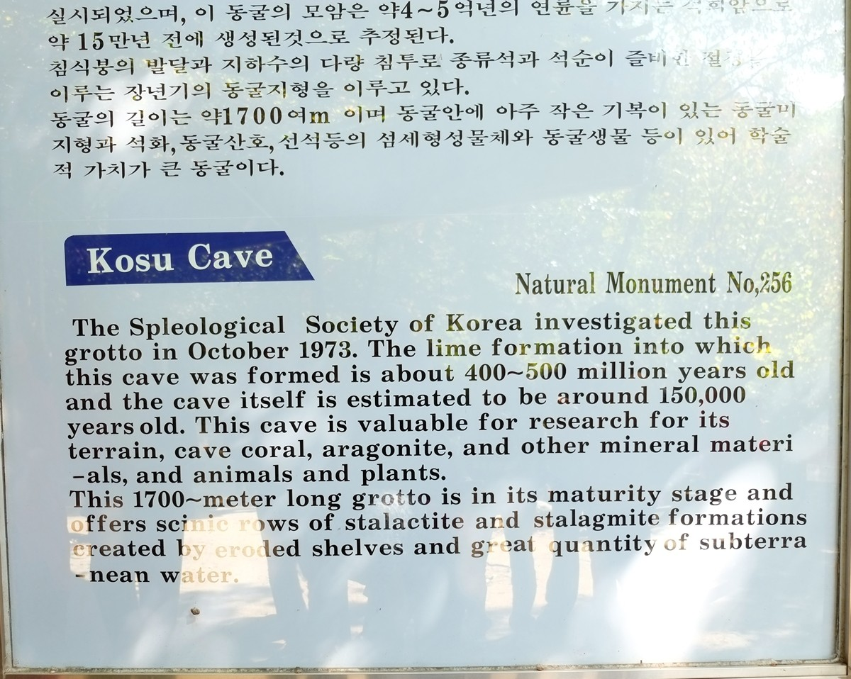 Gosu Cave, Danyang, Korea