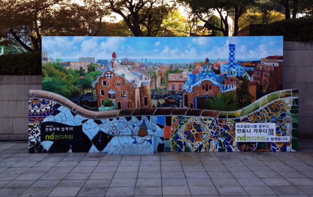 Facade, Antonio Gaudi, Seoul Arts Center
