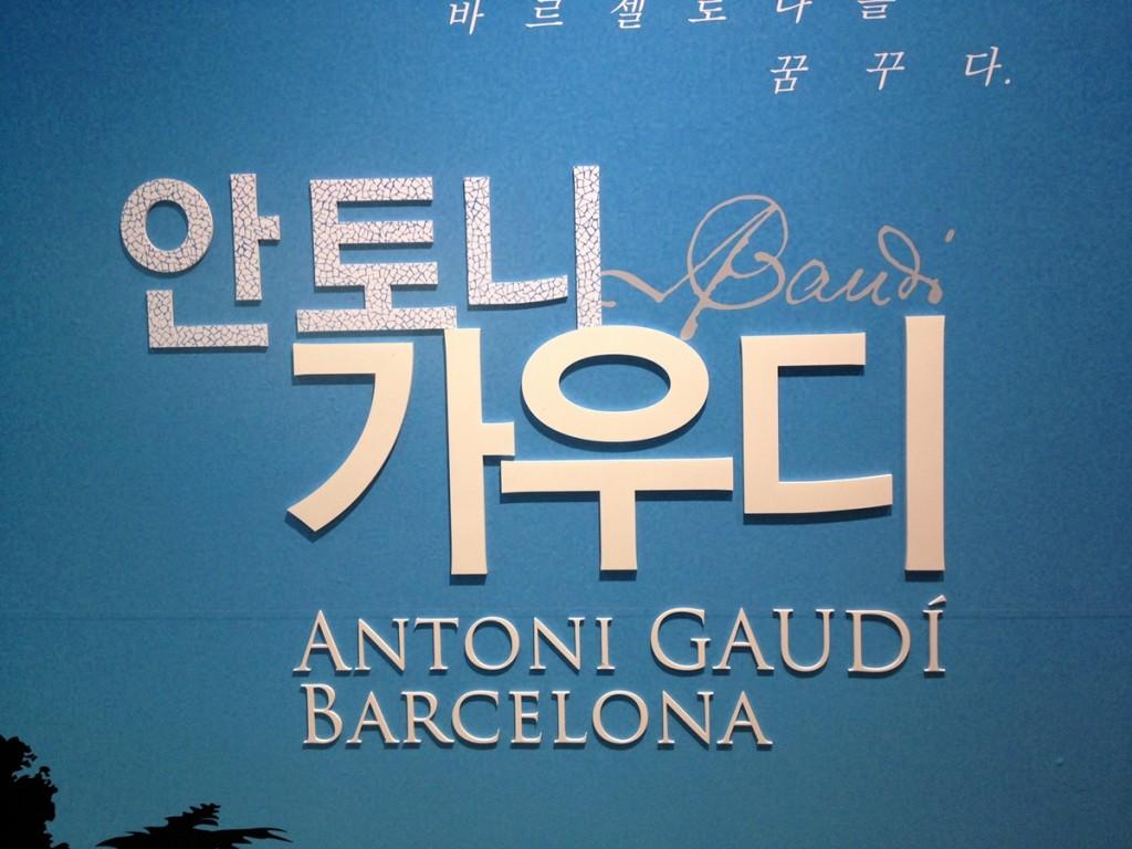 Antoni Gaudi Barcelona